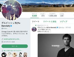 ダルビッシュが安田さんへの自己責任バッシングを次々論破! 「ジャーナリストが行かなければ殺戮は加速する」の画像1