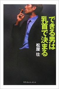 dekiruorokohachikubi_01_160307.jpg