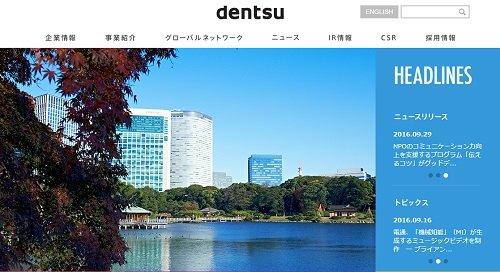dentsu_161010.jpg