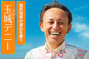 政権忖度? 沖縄知事選の詳報をテレビが一斉スルー! 『ひるおび』では立川志らくが辺野古反対を「妨害」よばわりの画像1