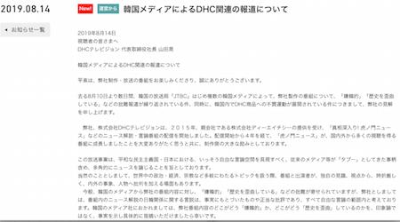 DHC韓国で商売しながら嫌韓ヘイトに批判が殺到、不買運動に! DHCコリアは謝罪もDHCテレビは開き直りの画像1