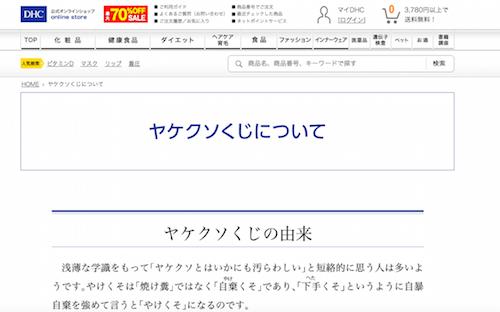 DHC吉田会長の韓国差別コメント問題をなぜテレビは取り上げないのか? 広告料くれればレイシストまでもちあげる日本マスコミの画像1