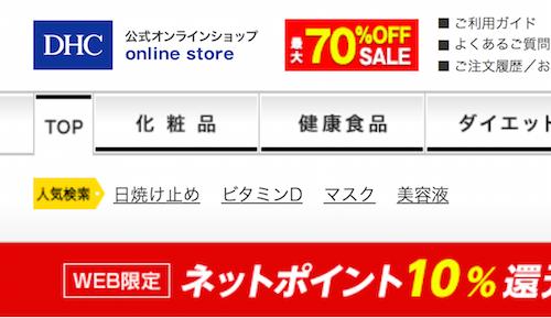 DHC吉田会長が今度は「NHKの社員はほとんどがコリアン系」「経団連もコリアン系」とヘイトデマ! それでもマスコミは批判せずの画像1
