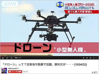 drone_01_150426.jpg