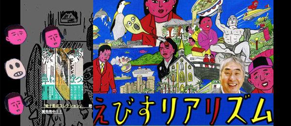 ebisuyoshikazu_01_160322.jpg