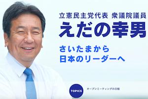 枝野幸男が2時間45分怒りのフィリバスター!自民議員のヤジも「安倍首相のようなクソと一緒にするな」と一蹴の画像1