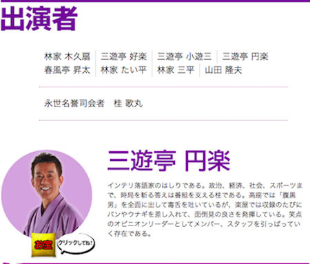 『笑点』で三遊亭円楽が「いま日本は本当に民主主義国家ですか?」とヘビーな問いかけ! 炎上に怯まず安倍政権批判貫くの画像1