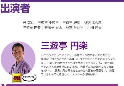 enraku_150826.jpg