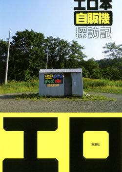東京五輪を理由にコンビニからエロ本が消える!? ちばてつやも「エロ・グロの規制は言論統制の始まり」と警鐘の画像1
