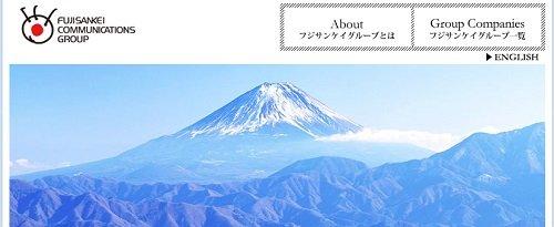 fujisankei_160810.jpg