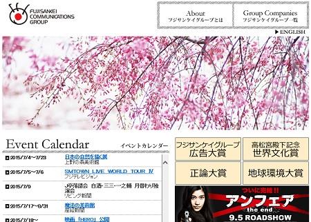 fujisankeigroup_150917_top.jpg
