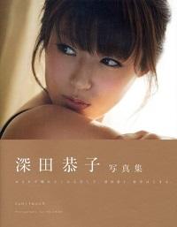 fukadakyoko_140928.jpg
