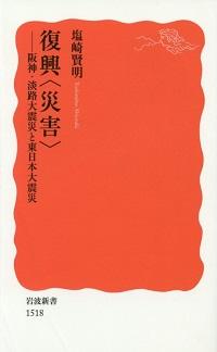 fukkousaigai_150116.jpg