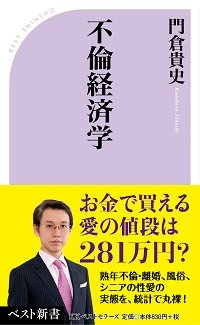 furinkeizaigaku_160412.jpg