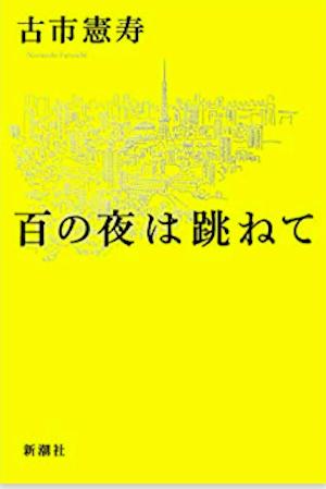 古市憲寿の芥川賞候補作「無名の小説を参考」に山田詠美ら選考委員が「それってありな訳」と猛批判の画像1
