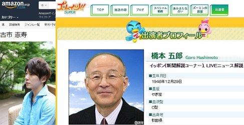 furuichihashimoto_160621.jpg