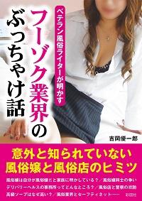 fuzoku_151018.jpg