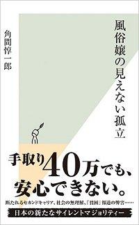 fuzoku_170508.jpg