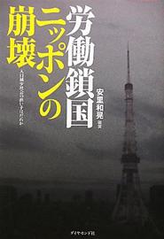 gaikokujinukeire_01_140807.jpg