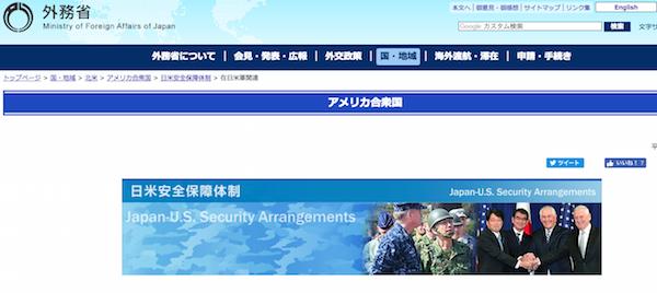 外務省が日米地位協定のウソ説明をコッソリ修正! 改憲を叫ぶ一方、日米地位協定を放置する安倍政権の欺瞞の画像1
