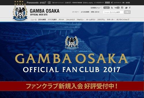 ガンバ大阪「ナチス旗」問題を取材検証! 本質は日本社会の差別への無自覚性、サッカー界は対策プログラムの導入をの画像1