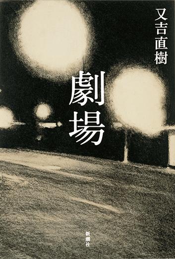 又吉直樹が「自分の小説の批評」について不満を吐露…メディアは「又吉タブー」に負けず『劇場』を批評できるのか?の画像1