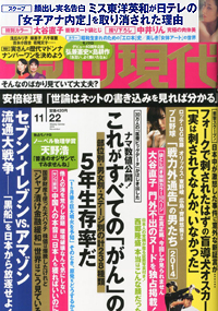 gendai_01_141118.jpg