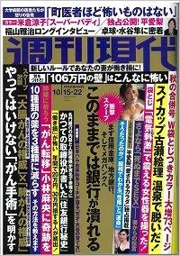 gendai_161012.jpg