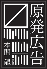 genpatsu_140803.jpg