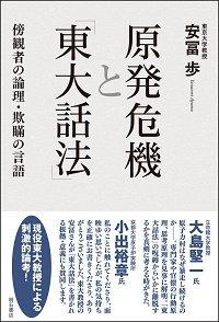 genpatsu_160309.jpg
