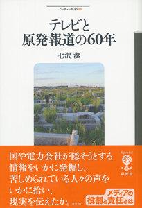 genpatsuhoudou_01_160620.jpg