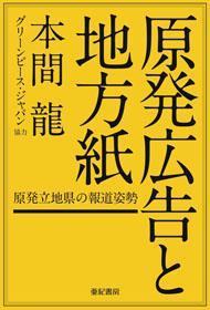 genpatsukoukoku_01_141011.jpg