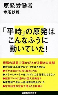 genpatsuroudousya_150705.jpg