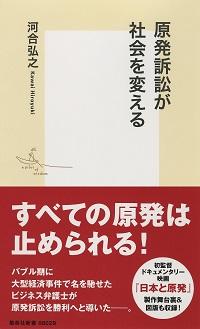 genpatsusosyo_151118.jpg