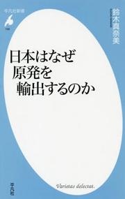 genpatsuyushutsu_001_140923.jpg