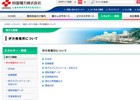 genpatu_160812_top.jpg
