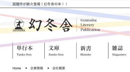 日本推理作家協会賞の贈呈式でも幻冬舎批判!「実売部数公表の謝罪」だけでは済まない幻冬舎と見城徹の問題点の画像1