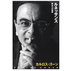 ゴーン逮捕で日本の中世並み司法制度に海外から一斉批判! それでも特捜部は自白強要のために長期勾留するのかの画像1