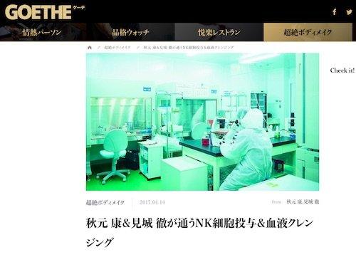 見城徹と秋元康が問題の「血液クレンジング」PRをこっそり削除していた! 幻冬舎メディアで2人で一緒にやってると宣伝 の画像1