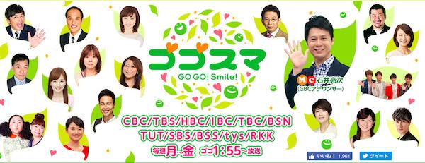 gogosuma_01_20190529.png