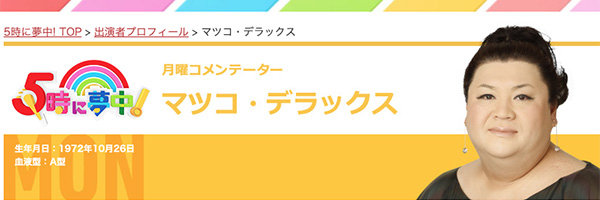 マツコ・デラックスが元SMAP排除に加担!『5時に夢中!』に「稲垣吾郎出すなら降りる」、背景にジュリー派との蜜月の画像1
