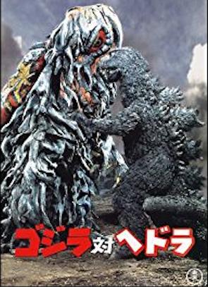 『ゴジラ対ヘドラ』坂野義光監督の死を悼む…貫いた原発と戦争への怒り、「ゴジラ映画でも自衛隊のドンパチは描かない」の画像1