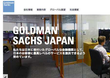 goldmansachs_160602_top.jpg