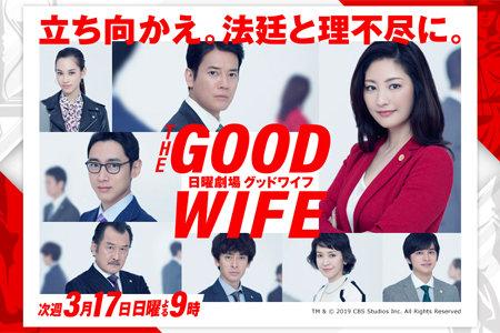 常盤貴子主演『グッドワイフ』が描く検察組織のダーティぶりがリアルすぎる! 番組Pはなぜか小渕優子の夫の画像1
