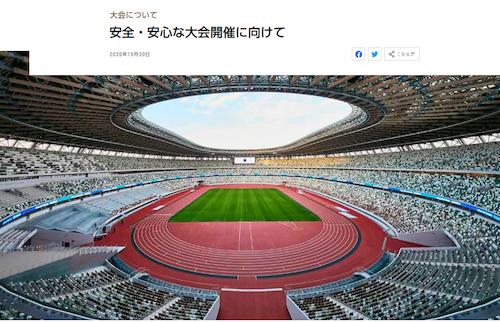東京五輪組織委が看護協会に「看護師500人を動員」要請する横暴! 国民の命より五輪ファーストは検査やワクチンでもの画像1