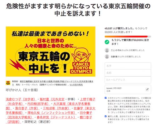 マスコミの「五輪開催ありき」の世論誘導に騙されるな! ネットでは上野千鶴子、内田樹らが新たに五輪中止を求める署名を開始の画像1