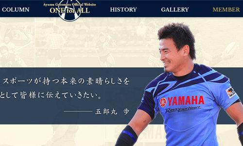 goroumaru_160205_top.jpg