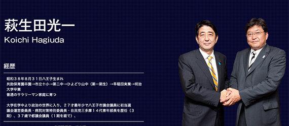 安倍が文科相に抜擢した萩生田光一こそ問題だらけのタマネギ男だ! 加計問題で圧力、教育勅語礼賛、テレビ局に圧力文書…の画像1