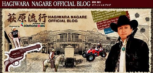 hagiwaranagare_150624.jpg