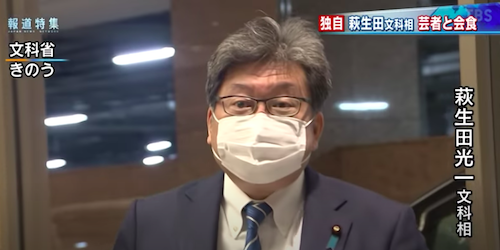 萩生田文科相が芸者遊びにノーマスク会食、菅首相がマスク会食呼びかけた日に… 石田純一や手越を叩いたワイドショーはなぜ沈黙?の画像1